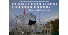 Protests and repressions in Belarus from anarchist perspective